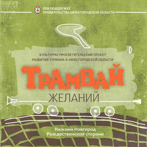 Трамвай Желаний в Нижнем Новгороде