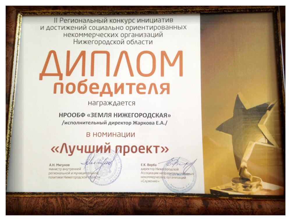 Наши достижения Фонд Земля Нижегородская  Диплом победителя 2 Регионального конкурса инициатив и достижений социально ориентированных некоммерческих организаций